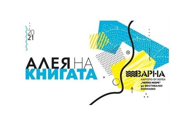 """""""Алея на книгата"""" идва във Варна за дванайсети път"""