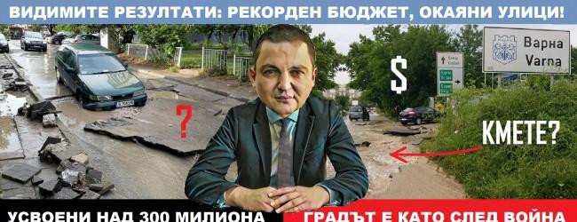 Видимите резултати: Новоремонтираните булеварди, улици и тротоари на Варна отново за тотален ремонт