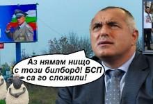 ГЕРБ с нови нелепи твърдения: Скандалният билборд с Бойко Борисов не бил на ГЕРБ? А раздаваните тениски?