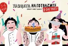 Улицата на готвачите днес се завръща във Варна