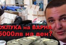 По 75 000 лева на ден ще даде Портних през 2017 г. за изхвърлянето на боклука на Варна
