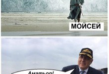 БОЙКО И МОЙСЕЙ :)