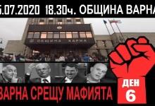 """Протестът """"Варна срещу мафията – ден 6″ – днес от 18.30 пред сградата на Община Варна"""