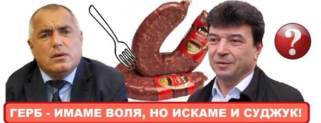 Депутат от ГЕРБ първо поискал суджук за премиера, но после не дал на Борисов! За едно от двете ще го съдят