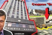 """Нищо ново! Димитър Карбов: Все още не е осигурено финансирането за довършването на стадион """"Варна"""""""