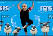 Поредния лупинг на Бойко или как депутатите на ГЕРБ отново станаха за смях