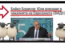 Видимите резултати: Никой не може да ви даде това, което Борисов ви обещава!!!