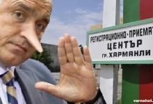 """БОЙКО:""""За лагера Харманли е отговорен…Орешарски!"""" ДОКУМЕНТИТЕ: Лагерът е създаден от Бойко Борисов"""