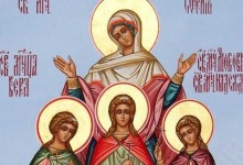 Почитаме мъчениците Вяра, Надежда, Любов и майка им София