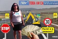 """Видимите резултати: Пропадна участък от автомагистрала """"Тракия""""! Движението е отбито"""