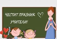 Отбелязваме Световния ден на учителите