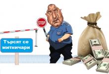 Новите бисери на Борисов: Нямало желаещи за митничари и катаджии, защото ГЕРБ преборили корупцията!?!