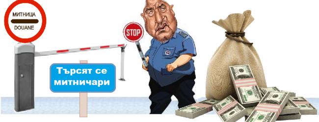 Резултат с изображение за ГЕРБ корупция