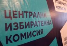 ЦИК публикува пълен списък на секциите за гласуване в чужбина
