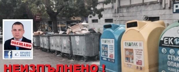 Видимите резултати: Варна отново е потънала в боклуци! Подземните контейнери все още са мираж!