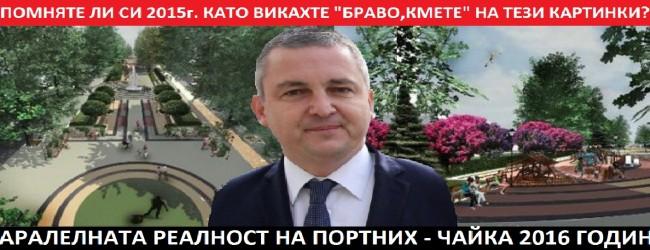 """Видимите резултати от обещанията на кмета """"отличник"""" Иван Портних: Бетон вместо парк в квартал Чайка"""