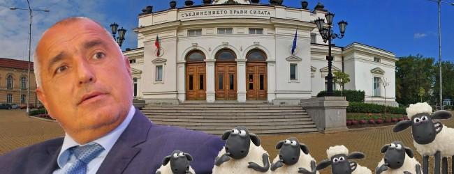 Правителството Борисов 3: Масово ще ни управляват хора без един ден трудов стаж, но пък верни на ГЕРБ