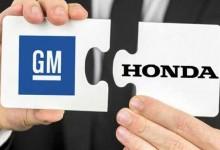 GM и Honda създават общ алианс за споделяне на технологии