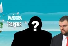 Вторият българин от Pandora Papers – от партия, която е управлявала! Коя ли партия управлява последните 12 г?