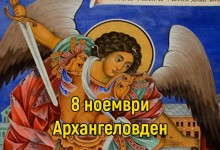 АРХАНГЕЛОВДЕН E! ПРАЗНУВАТ НАД 50 КРАСИВИ БЪЛГАРСКИ ИМЕНА