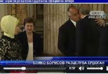 Европа възмутена от Ердоган, Бойко пък го целува!