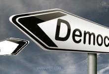 Нужна ли е демокрацията?