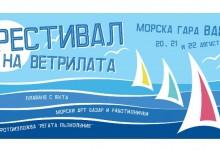 Тридневният Фестивал на ветрилата започва днес във Варна