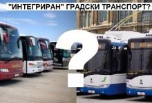 Интегриран ли е Интегрирания градски транспорт на Варна?