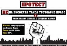 5 август от 9:00 пред Община Варна – Протест! Не на високата такса тротоарно право!