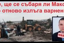 Безумията във Варна: Имаш незаконна къща – настаняват те в почивна станция, хранят те, топлят те  и за капак ти дават пари в брой!