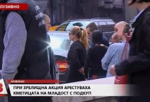 Арестуваха кметицата на район Младост за подкуп