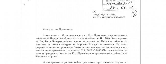 Депутати привикват Иван Гешев в парламента във връзка с Бюрото за защита на свидетели