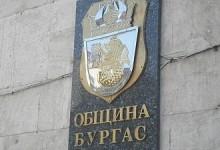 Община Бургас сваля данъци и такси въпреки заръките на Борисов