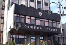 Община Варна: След надутия предизборен бюджет идва времето за икономии!