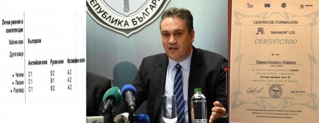 Пламен Георгиев с диплома по испански от фирма, на която той е дал обществена поръчка