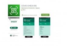 Мобилното приложение за валидиране на COVID сертификати вече е достъпно