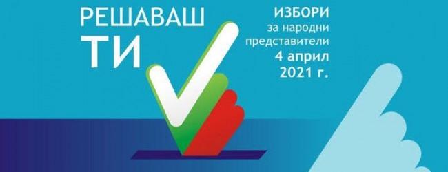 Предизборната кампания започна официално! Парламента се разпуска днес!
