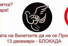 НАЦИОНАЛЕН ПРОТЕСТ – БЛОКАДА СРЕЩУ ЦЕНИТЕ НА ВИНЕТКИТЕ – 13 ДЕКЕМВРИ