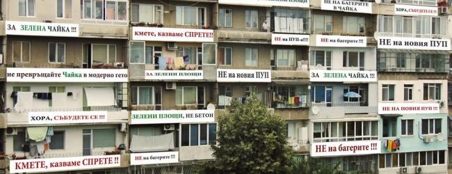 """""""Нарисувай си протест"""" инициатива на граждани от кв.Чайка срещу ПУП"""