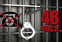 Арест вече до 48 часа без уведомяване на близките!  Арест на деца до 24 часа без да уведомяват родителите
