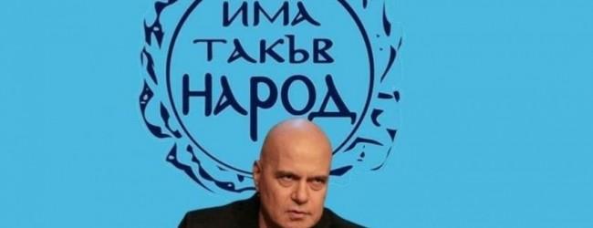 Пълен обрат: ИТН ще се консултират с протестните партии преди да обявят правителство