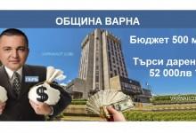 При половин милиард лева бюджет Община Варна набира дарения за апаратура за даряване на кръвна плазма!?!