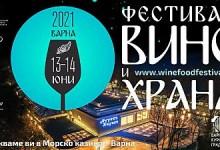 """Фестивал """"Вино и храна"""" 2021 започва във Варна"""