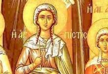 Празнуваме Вяра, Надежда и Любов и майка им София