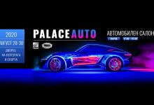 Днес в Двореца на културата и спорта отваря врати автомобилното изложение – Palace Auto Varna 2020