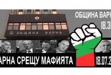 Варна излиза днес за пореден ден на протест от 18.30 ч. пред Община Варна