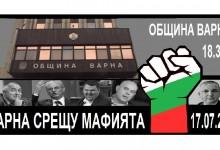 """Протестът """"Варна срещу мафията"""" продължава и днес в 18.30 пред Община Варна"""