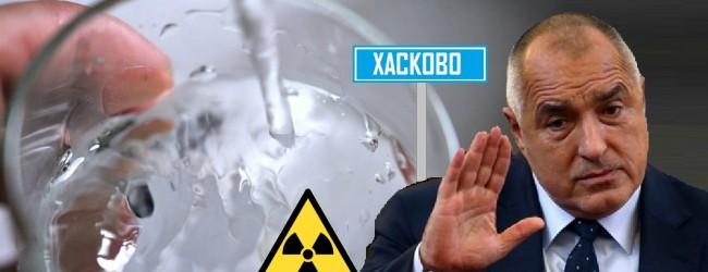 За урана в Хасково Борисов обвини… комунистите
