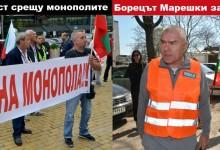 Търговци на горива протестират срещу монополите, а бореца срещу монополите Марешки запълва дупки